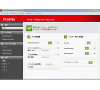 Avira Professional Security (旧:Avira AntiVir Professional)
